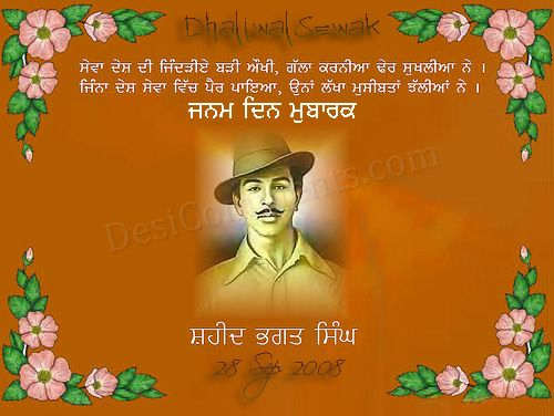 Bhagat Singh Birthday Quotes