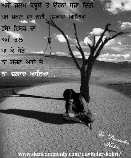 sad love. This picture was submitted by Er. Davinder Kokri.