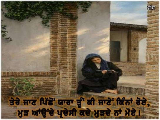 tere jaan pichho