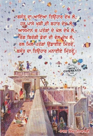 """essay on basant panchami festival Basant panchami and saraswati puja are being celebrated in different parts of the country today with religious fervour and traditional gaiety the festival is celebrated every year on the fifth day of """"phalgun"""" (the eleventh month of the hindu calendar."""