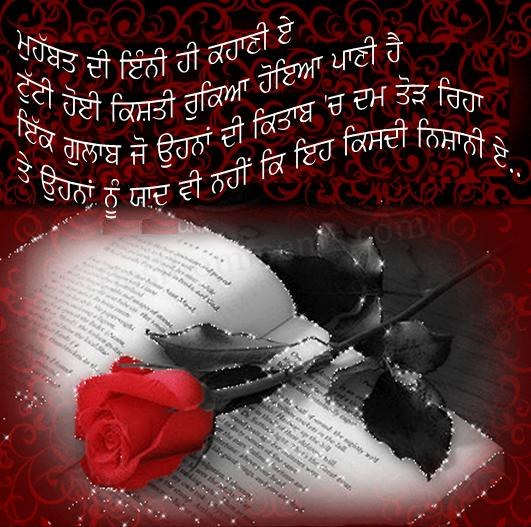 punjabi wallpaper sad. Punjabi Wallpapers, Hindi