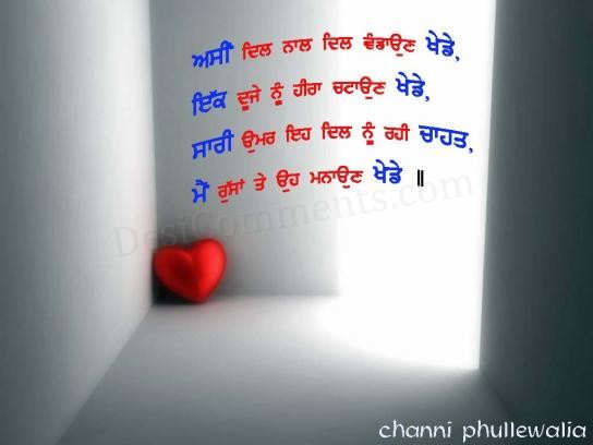 Asin dil naal dil vataon khede