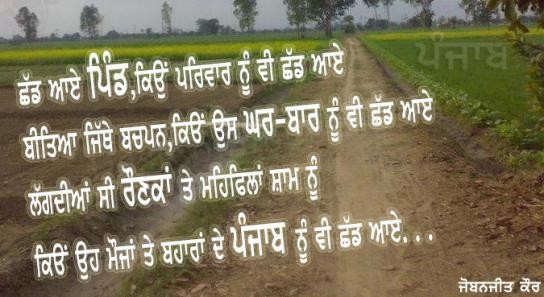Pind Pictures And Images Page 30