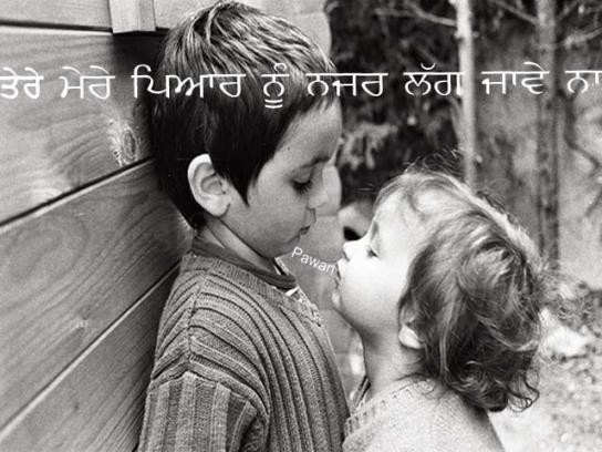 Picture: Tere mere pyaar nu nazar lagg jave na