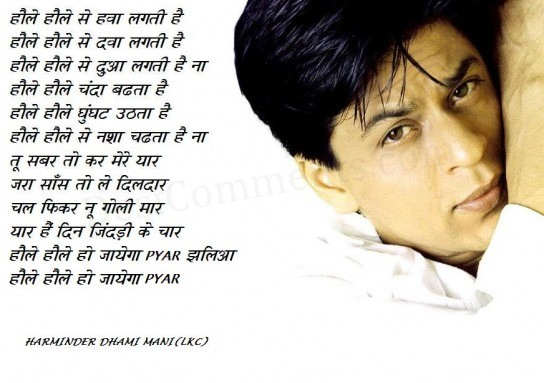 Keep patience in love. Shahrukh Khan