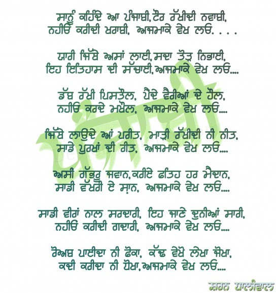 mothers day poems in punjabi - photo #29