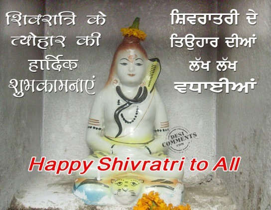 Happy Shivratri To All