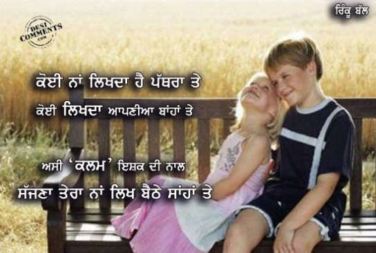 Love Funny Quotes In Punjabi Hover Me