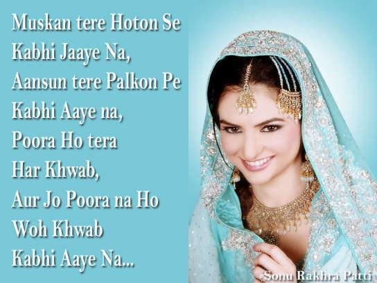 Muskaan Tere Honthon Se