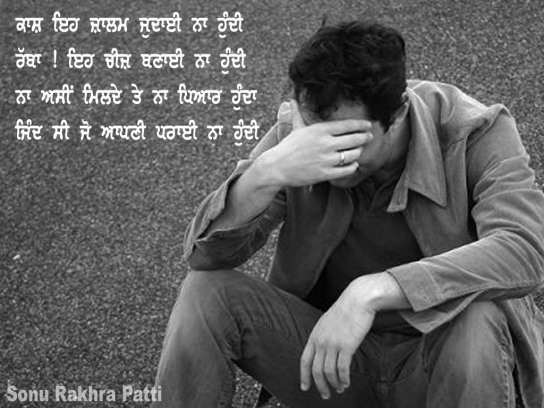 Sad Love Judai Wallpaper : Sms in hindi sad funny for friends love message with image hd love funny 140 words wallpaper ...