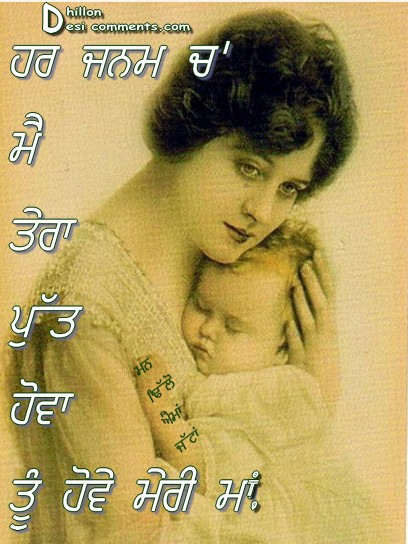 maa in punjabi Listen or download maa mother poem in punjabi music song for free please buy maa mother poem in punjabi album music original if you like the song.