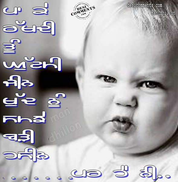 Funny Baby Pics With Sayings In Punjabi Funny Baby Pics With S...