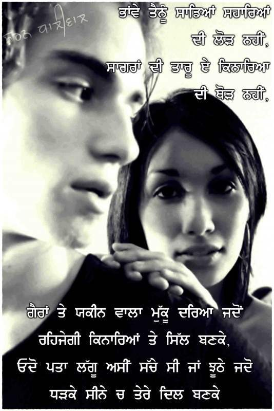 Punjabi sad pictures images graphics page 533 download thecheapjerseys Images