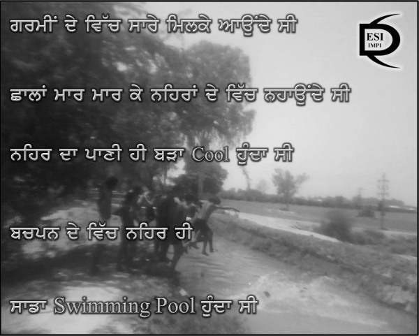 Sadda Swimming Pool Hunda Si...