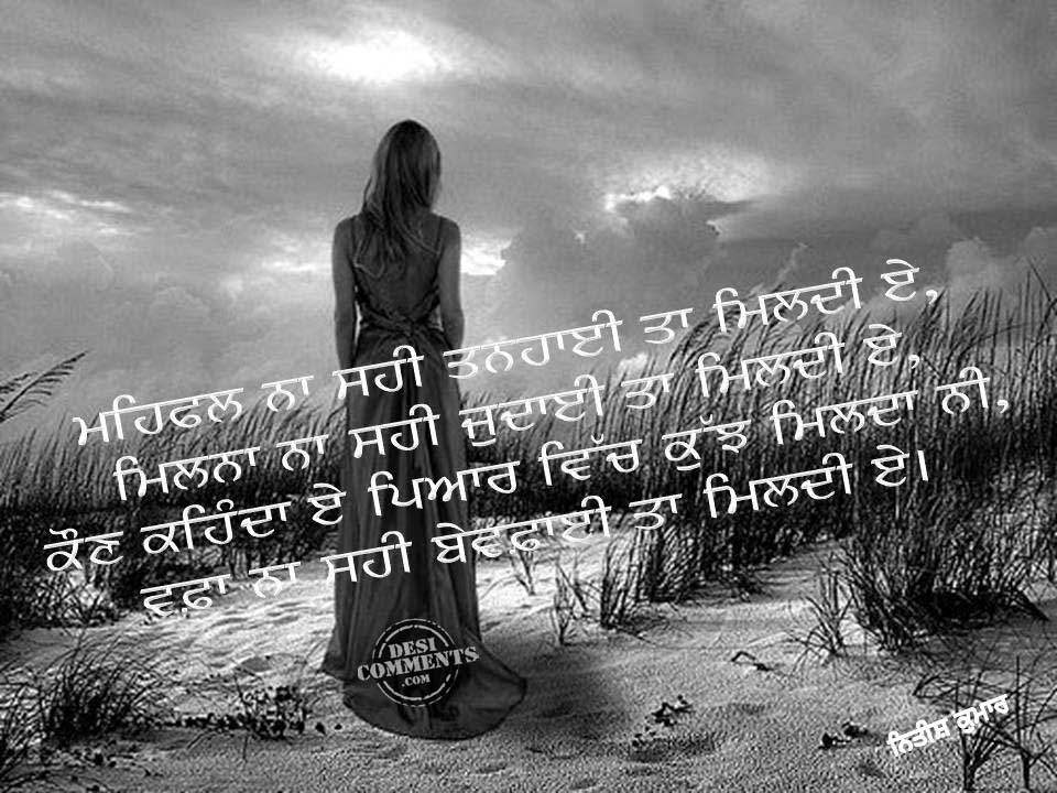 Related Pictures sad punjabi shayari text online quotes picture ...