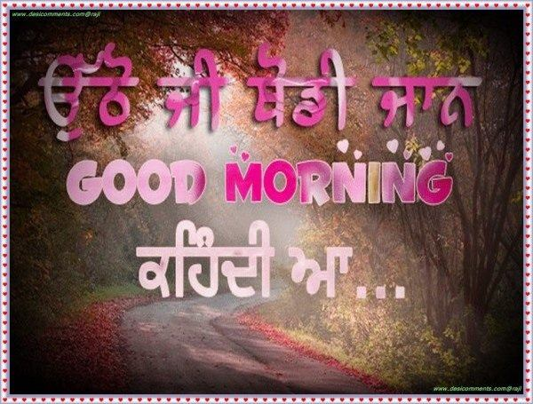 Utho ji thodi jaan good morning kehndi aa