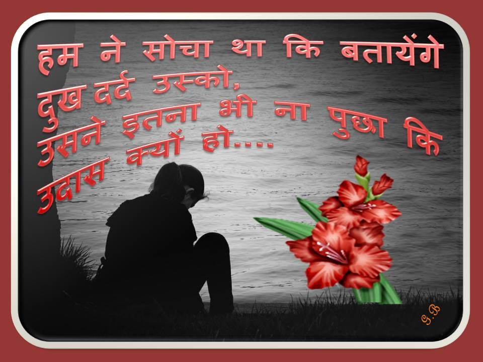 Hindi Sad Pictures Images Graphics