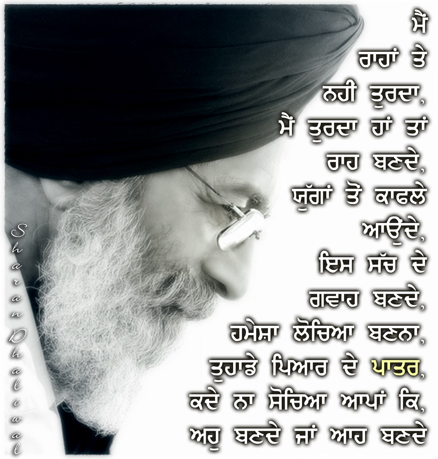 Surjit Paatar Pictures And Images