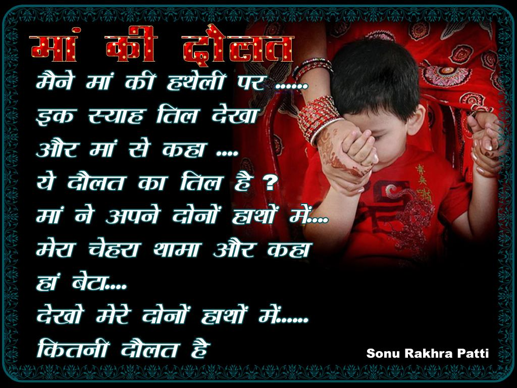 Maa Dua Shayari Hindi Check Out Maa Dua Shayari Hindi