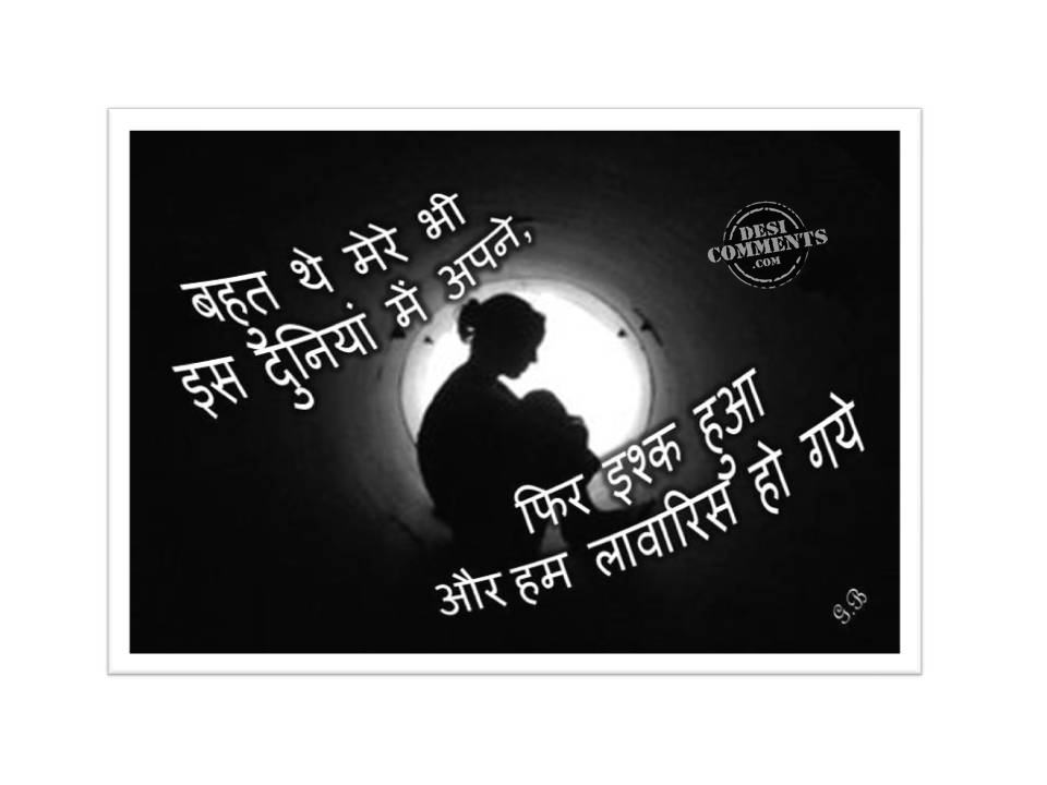yaad quotes in hindi check out yaad quotes in hindi
