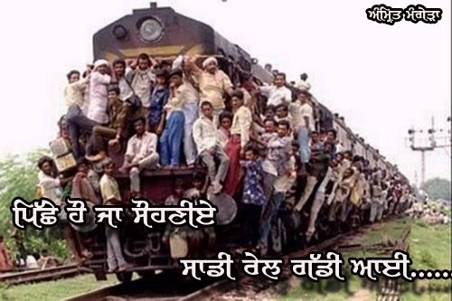 Saddi Rail Gaddi
