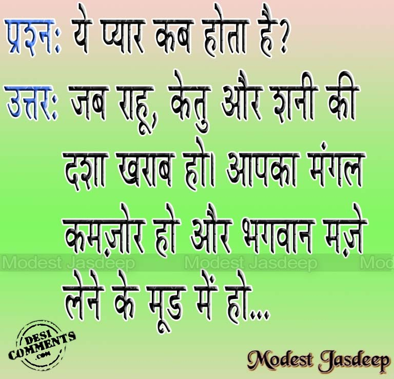 ... Pictures related pictures funny shayari sms jokes hindi good morning