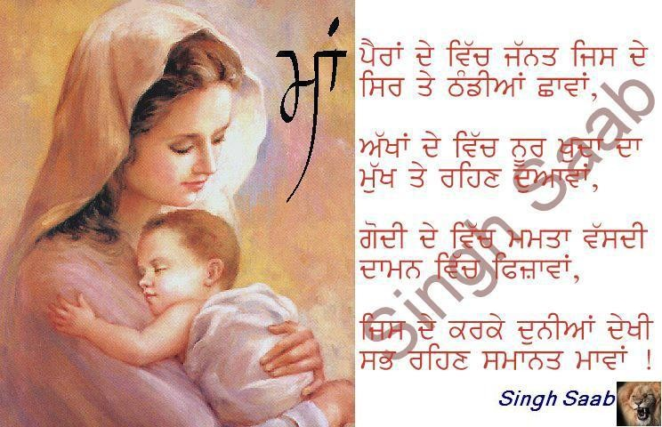 Punjabi Love Pictures, Images, Graphics - Page 103