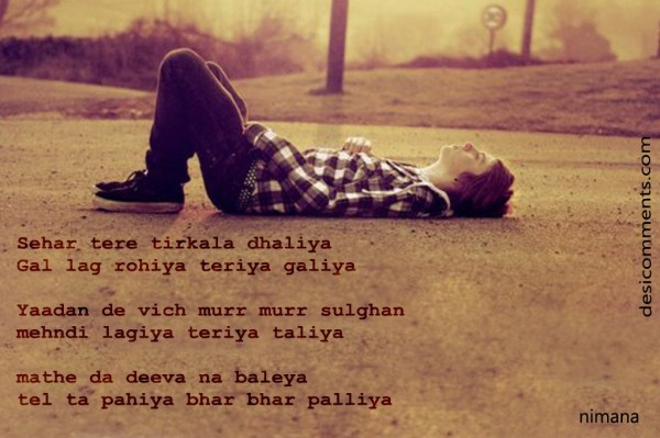 Seher Tere