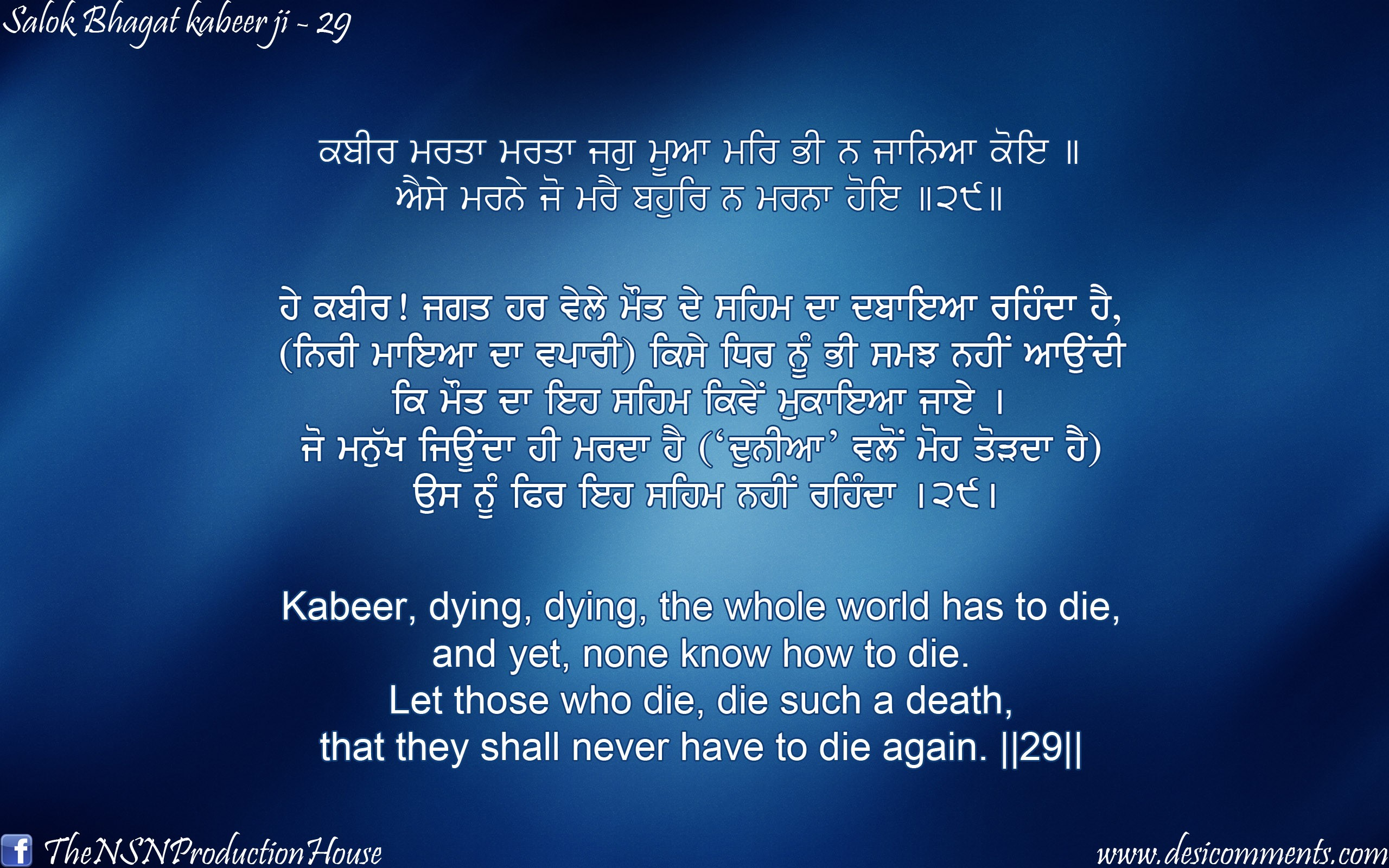Sri Guru Granth Sahib Raags Index - Author Bhagat Kabir