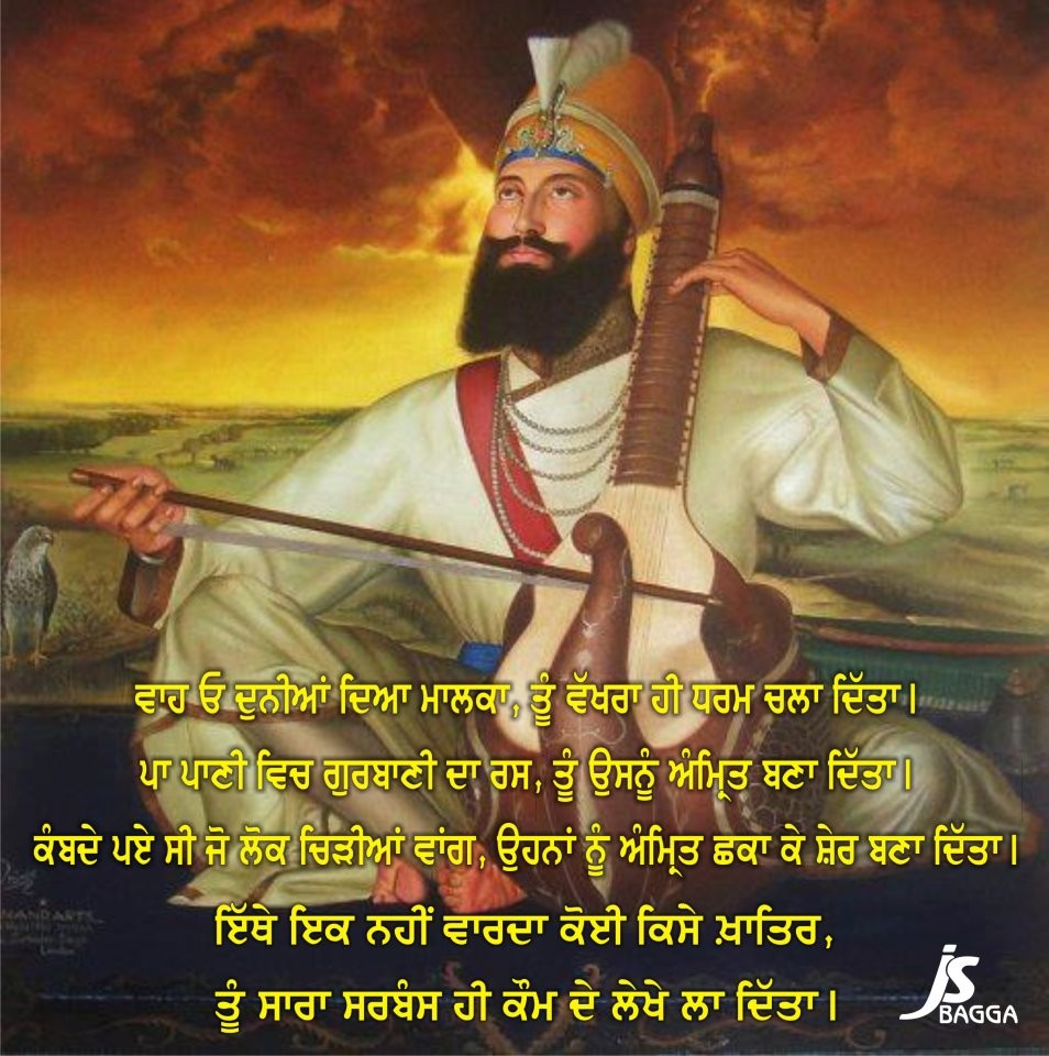 Gurugobindsinghji Pictures And Images Page 20