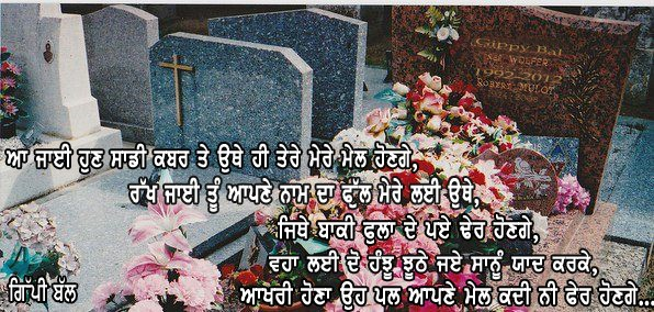 Tere Mere Meil....
