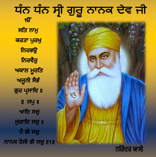 Essay on shri guru nanak dev ji in punjabi respect