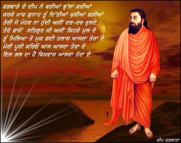 Guru Raidass Ji Jayanti Quotes, Wishes, Greetings, SMS, Messages for free download