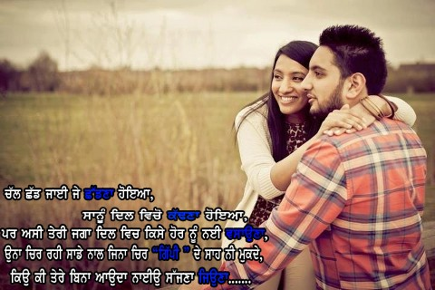 Punjabi Love Pictures, Images, Graphics for Facebook, Whatsapp - Page 70