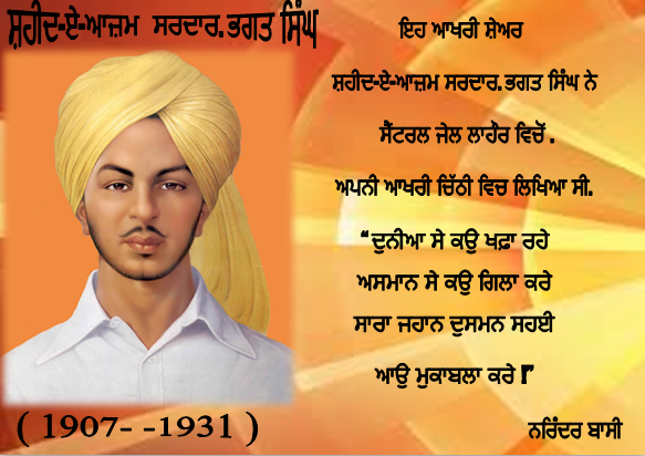 shaheed e azam bhagat singh in hindi