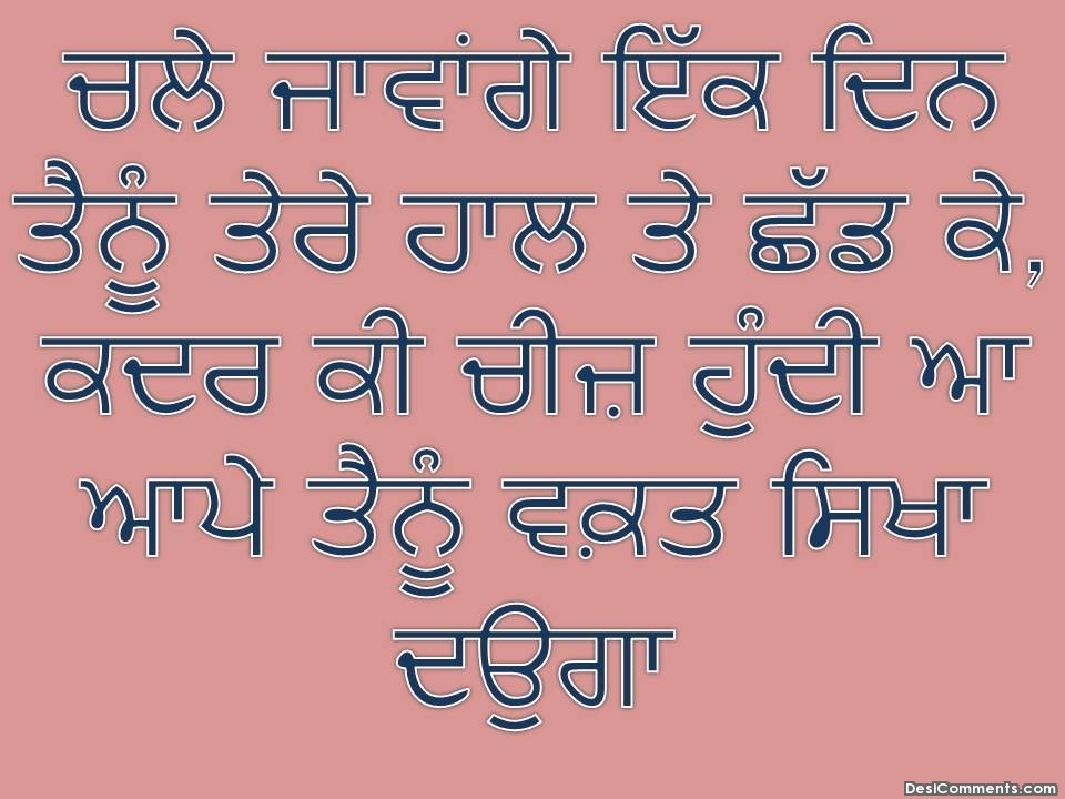 Best Sad Quotes Download In Punjabi Photos - Valentine Gift Ideas ...