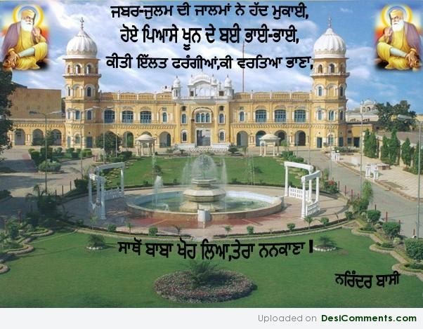 Best Baba Nankana Pictures for free download