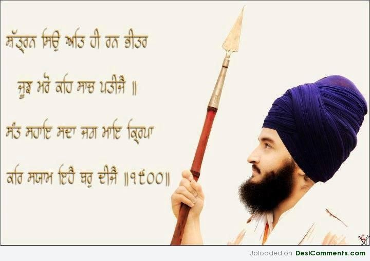 Sikh Wallpapers Gurbani - DesiComments...