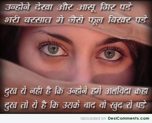 Image Result For Sad Quotes Urdu Download