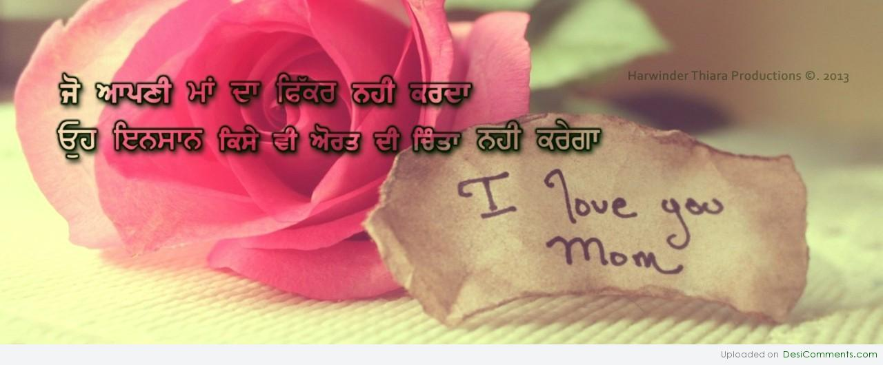 mothers day poems in punjabi - photo #32