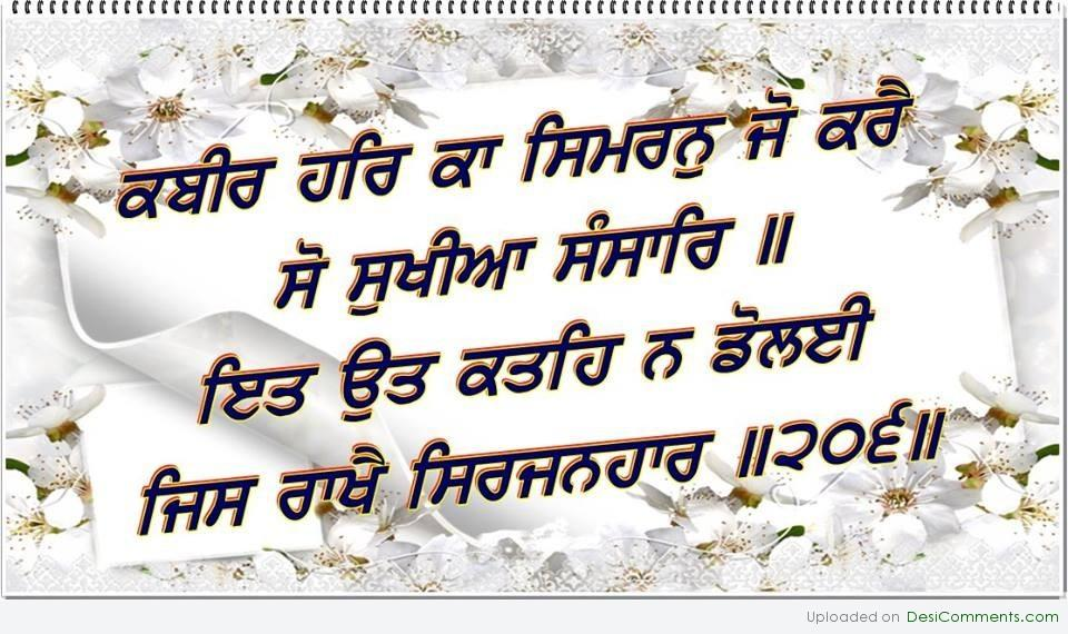Gurbani Pictures, Images, Graphics for Facebook, Whatsapp, Pinterest