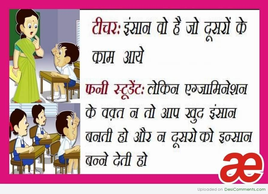 Funny Jokes Funny Punjabi Jokes Images Status Pictures Pics Shayari Quotes  Wallpapers Comments Photos