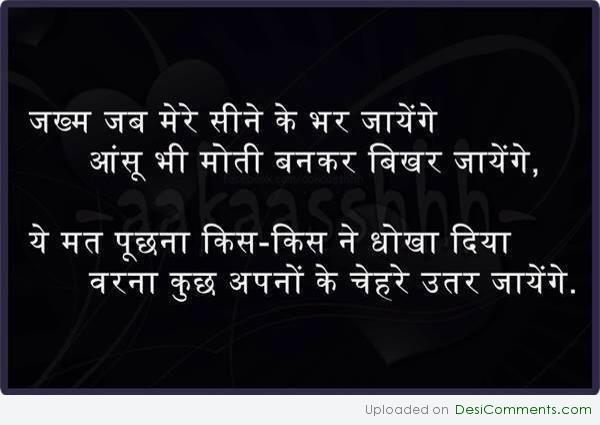 very sad hindi quotes - photo #8