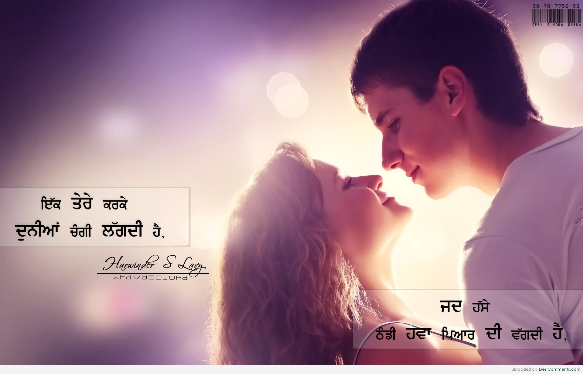 Cute Love Quotes For Her In Punjabi : Punjabi Love - DesiComments.com