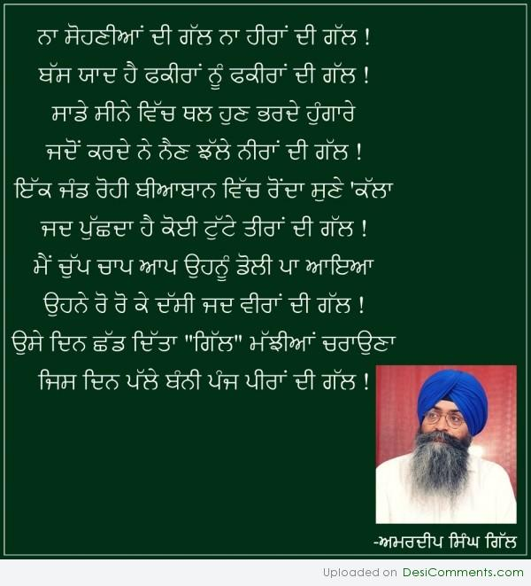 Punjabi words