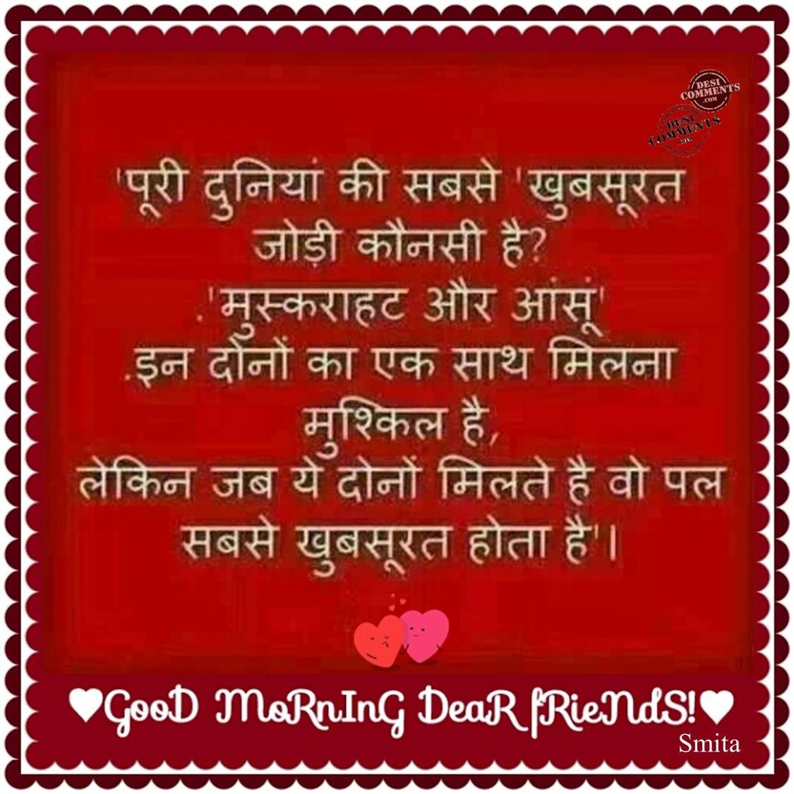 Friend good morning images in hindi