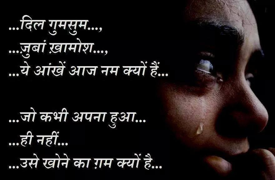 Hindi sad pictures images graphics page 3 dil gumsum thecheapjerseys Gallery