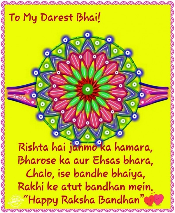 To My Dearest Bhai - Raksha Bandhan
