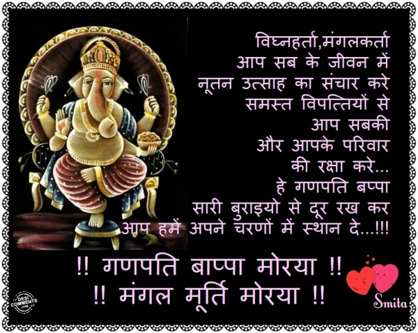 Ganesh Chaturthi Pictures, Images, Graphics for Facebook ...