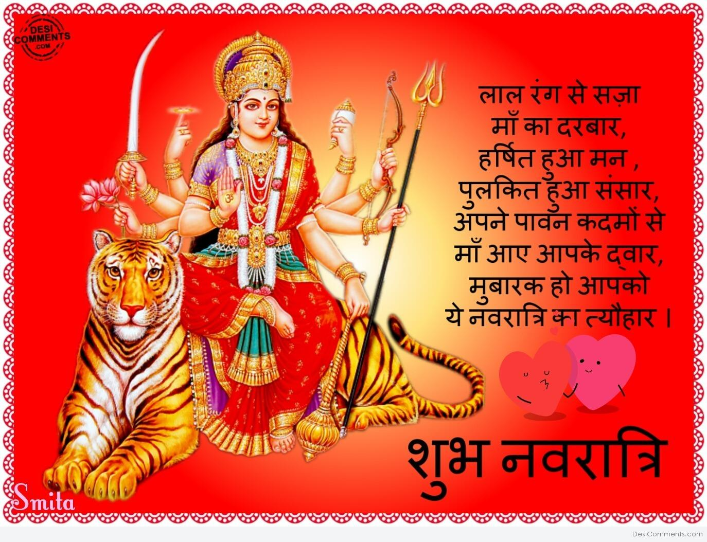 Navratri Pictures Images Graphics Page 2